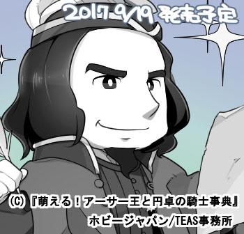 2017_0913_04